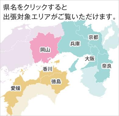 対象エリアマップ