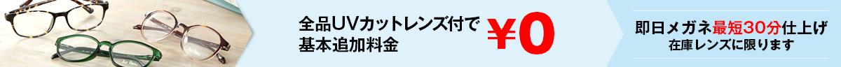 メガネ本舗は全品UVカットレンズ付基本追加料金¥0