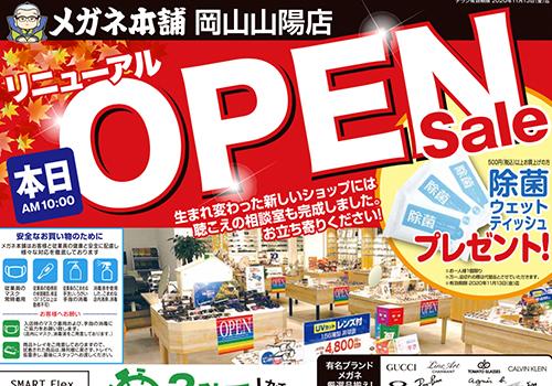 岡山山陽店リニューアルオープンSALE