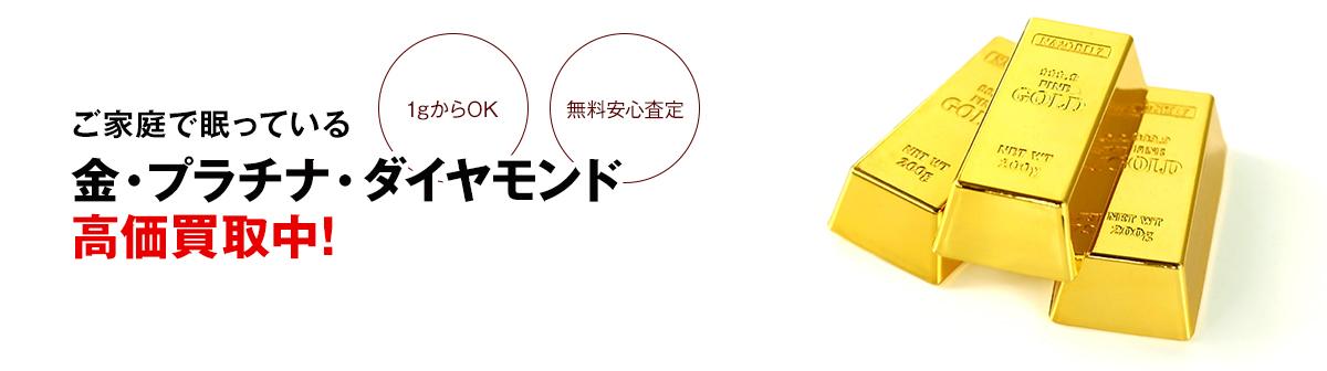金・プラチナ・ダイヤモンド買取