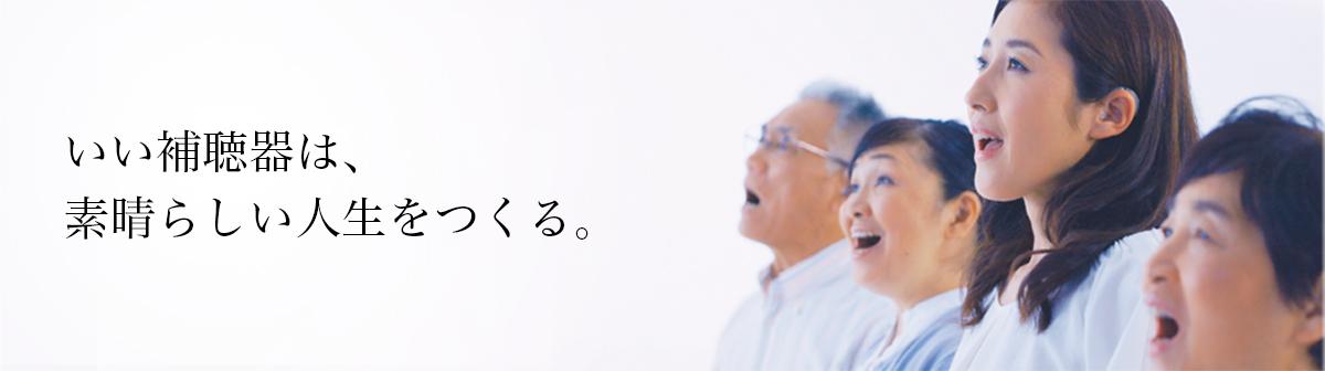 いい補聴器は素晴らしい人生をつくる。