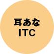 耳穴ITC
