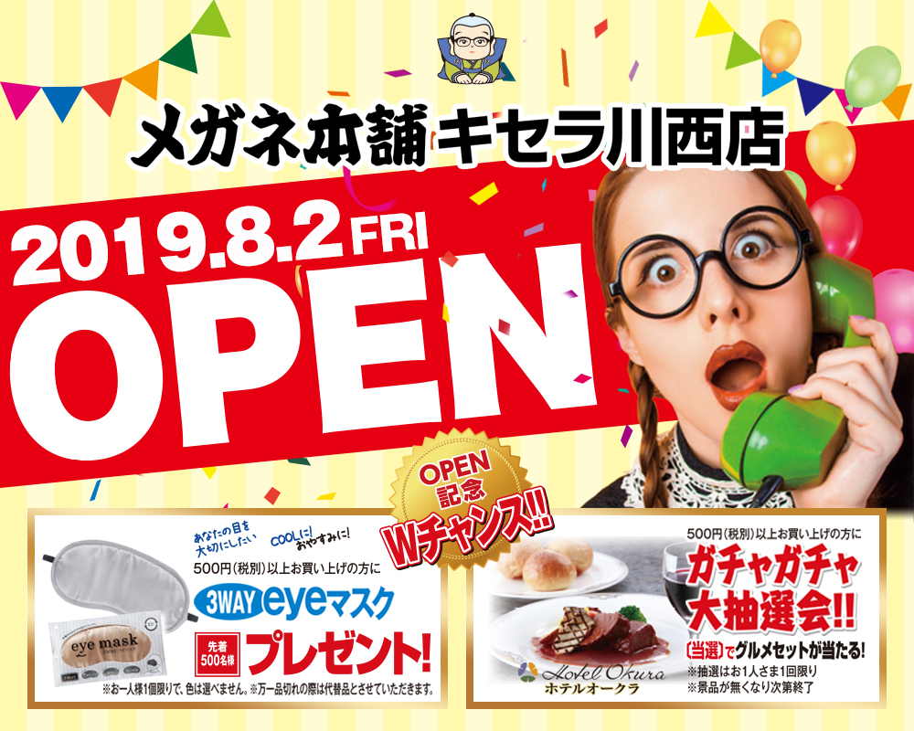 メガネ本舗 キセラ川西店 OPEN
