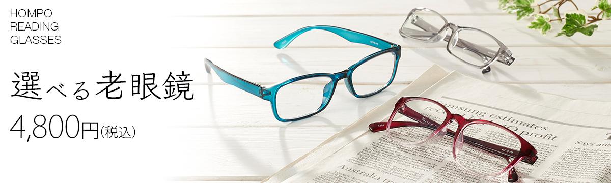 選べ老眼鏡