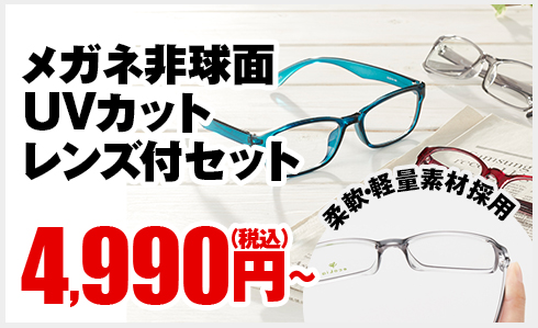 メガネ非球面UVカットレンズ付セット