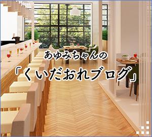 あゆみちゃんの「くいだおれブログ」