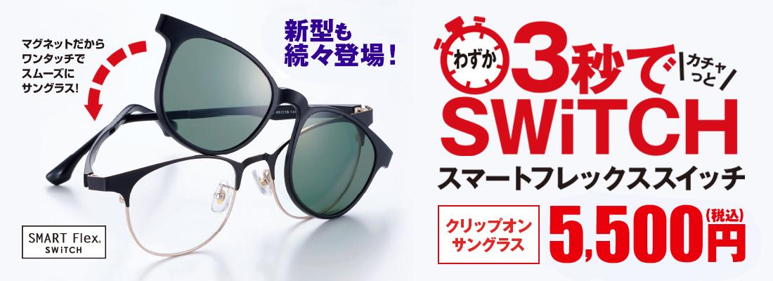 /common/switch_slide.jpg