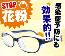 花粉防止メガネ