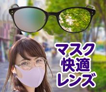 マスク快適レンズ