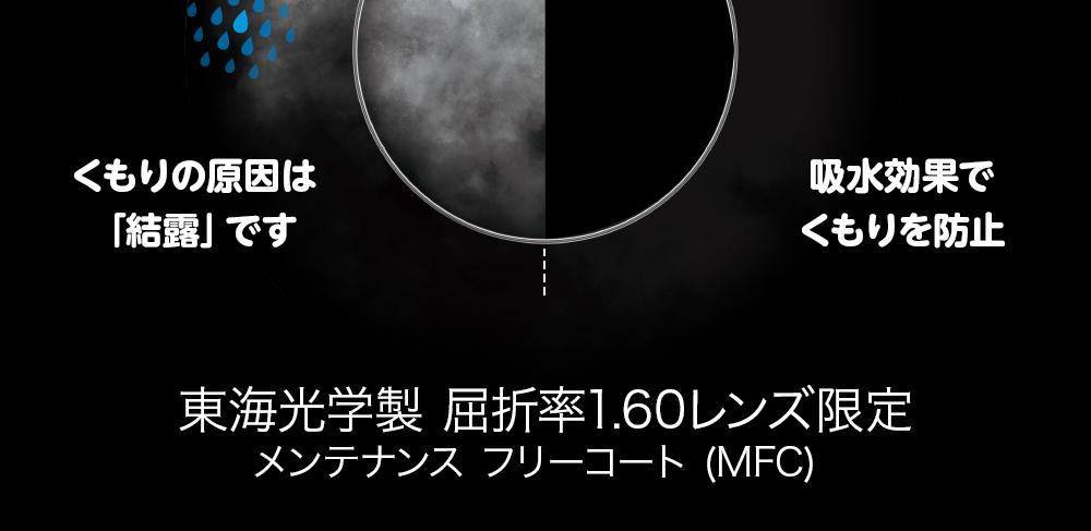 マスク快適レンズ 東海光学製 屈折率1.60レンズ限定