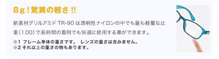 8g!驚異の軽さ!!