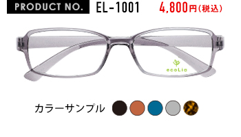 PRODUCT NO.EL-1001