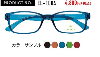 PRODUCT NO.EL-1004