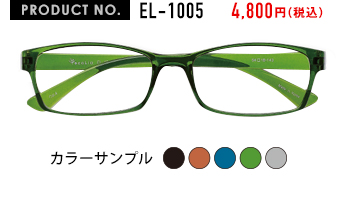 PRODUCT NO.EL-1005