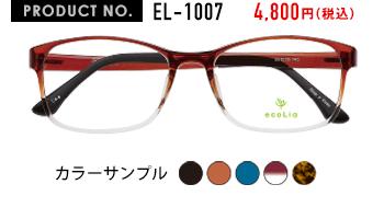 PRODUCT NO.EL-1007