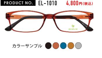 PRODUCT NO.EL-1010