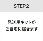 STEP2発送用キットがご自宅に届きます