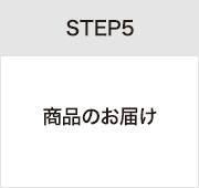 STEP5商品のお届け