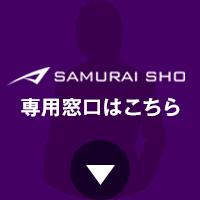 サムライ翔お問い合わせ