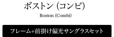 ボストン(コンビ)