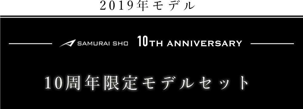 2019年モデル サムライショウ|SAMURAI SHO