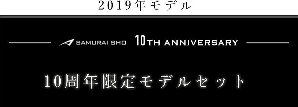 2019年モデル サムライショウ SAMURAI SHO