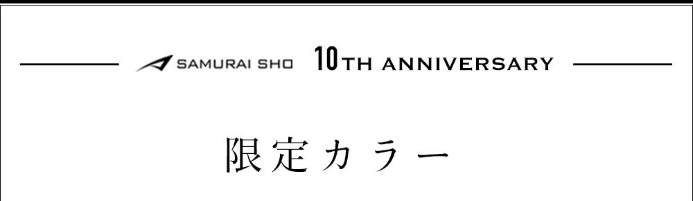 サムライショウ SAMURAI SHO 10TH ANNIVERSARY 限定カラー