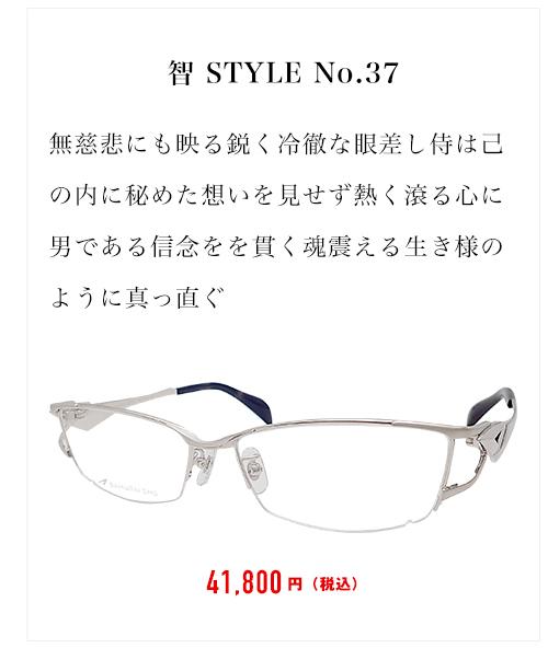 智 STYLE No.37