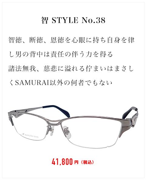 智 STYLE No.38