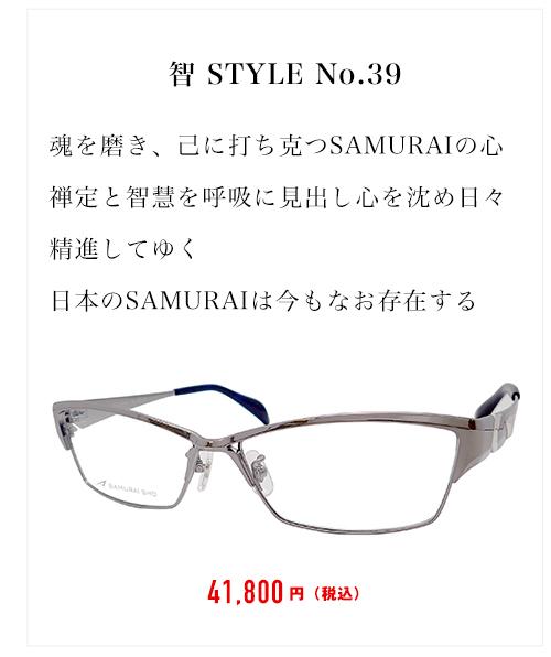 智 STYLE No.39