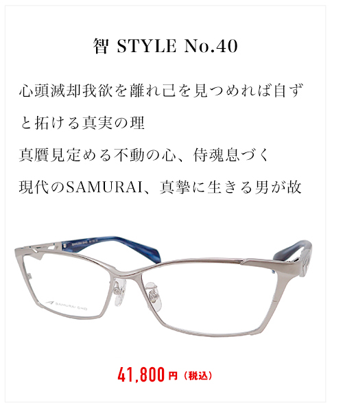 智 STYLE No.40