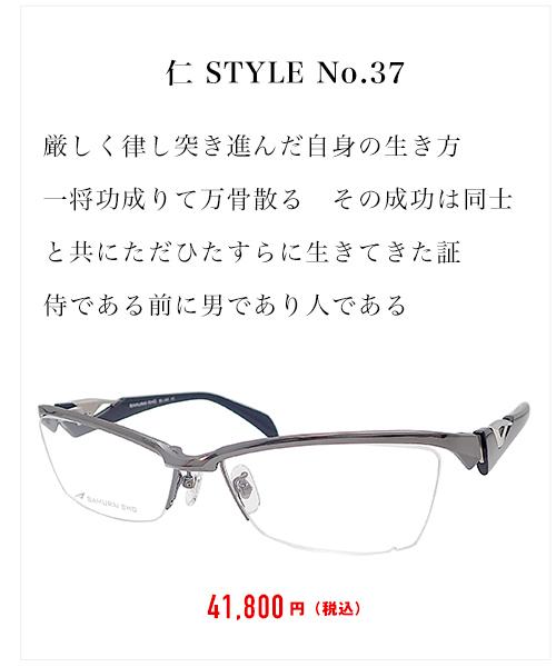 仁 STYLE No.37