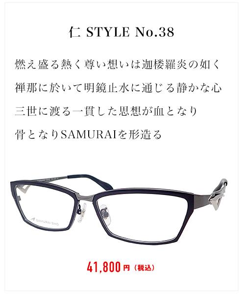 仁 STYLE No.38
