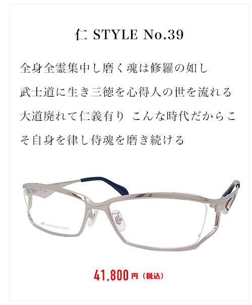 仁 STYLE No.39