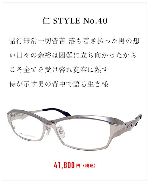 仁 STYLE No.40