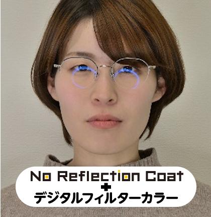 ノン理クレクションコート+デジタルフィルターカラー