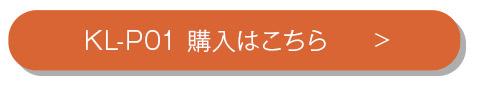 光触媒・除菌・脱臭機/ターンド・ケイ カルテック