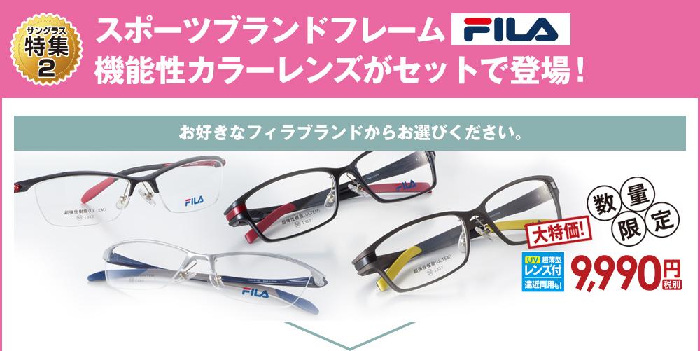 特集1 スポーツブランドフレームFILA 機能性カラーレンズがセットで登場!