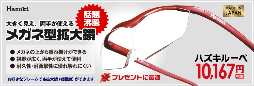 HAZUKIメガネ型拡大鏡