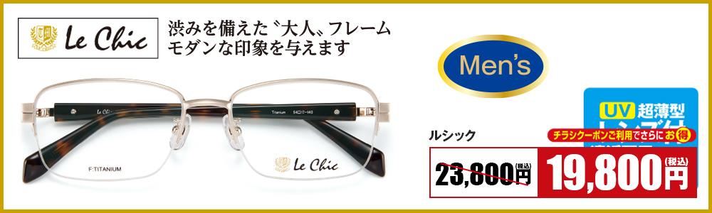 le CHIC(ル・シック)