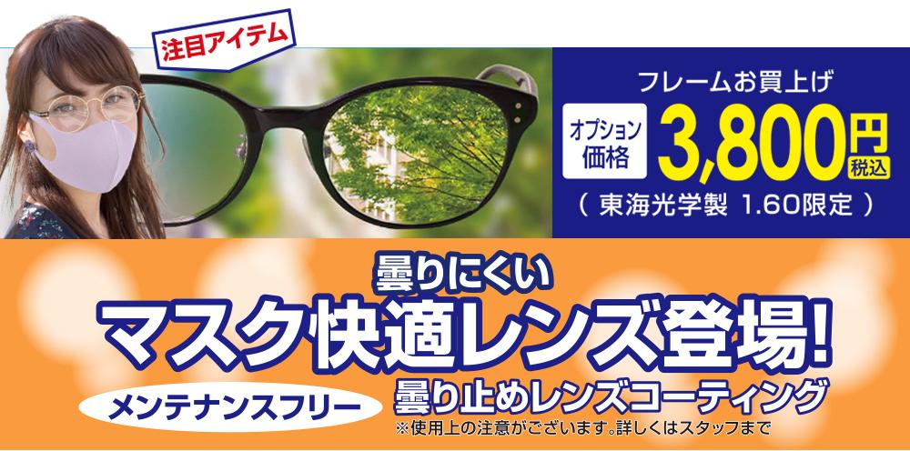 マスク快適レンズ登場!