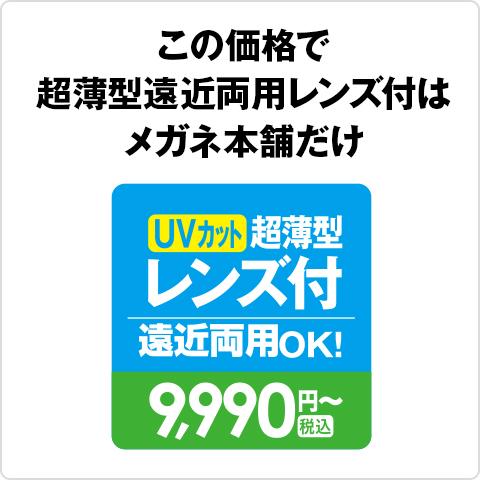 9,990円〜 朝薄型遠近両用付