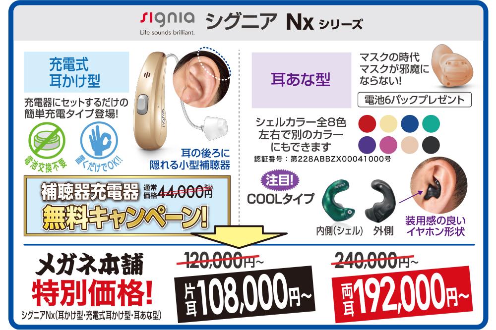 メガネ本舗補聴器